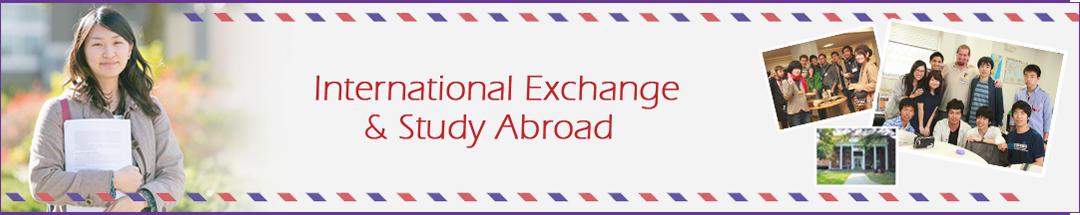 留学制度について