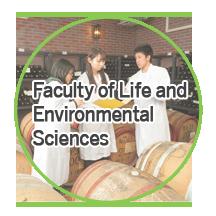 生命環境学部