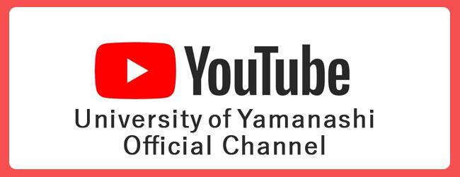山梨公式チャンネル