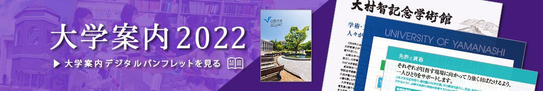 大学案内デジタルブック2022