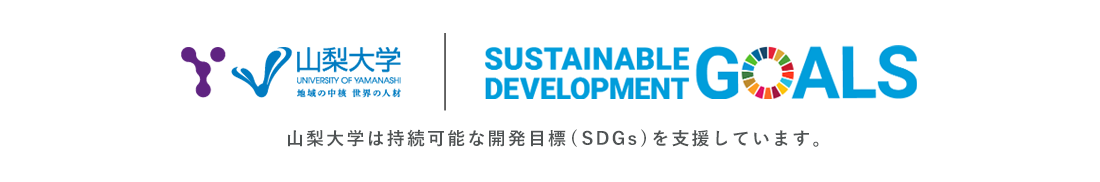 山梨大学は持続可能な開発目標(SDGs)を支援しています。