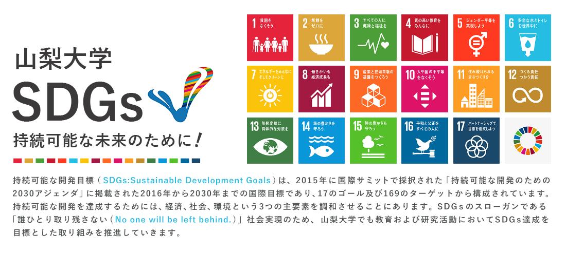 山梨大学SDGs 持続可能な未来のために!