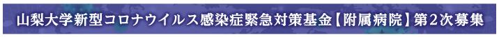 新型コロナウイルス感染症緊急対策基金(附属病院)
