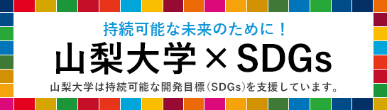 山梨大学SDGs