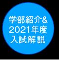 学部紹介&2021年度入試解説