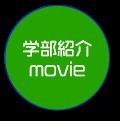 学部紹介movie