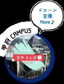 甲府campus