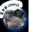 医学部campus