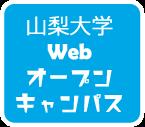 山梨大学Webオープンキャンパス