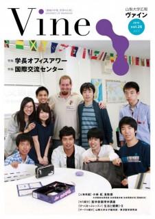 2015.7Vine.vol_.26-226x320