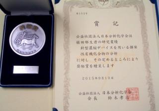 授与されたメダルと賞状