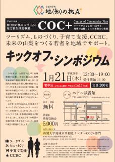 20160121coc1-228x320