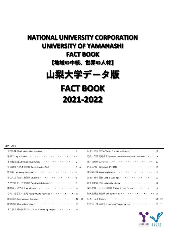 山梨大学データ版