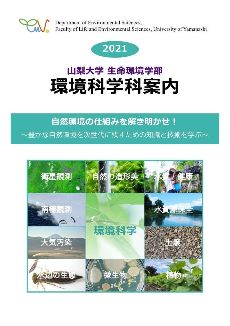 生命環境学部環境科学科