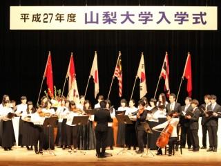 山梨大学アカデミークワイヤによる学生歌「明日の翼ひろげ」・歓迎の歌