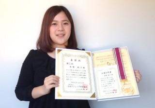 表彰状を掲げる渡邉純子さん