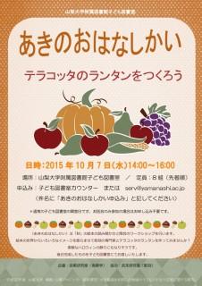 akinoohanashikai-226x320