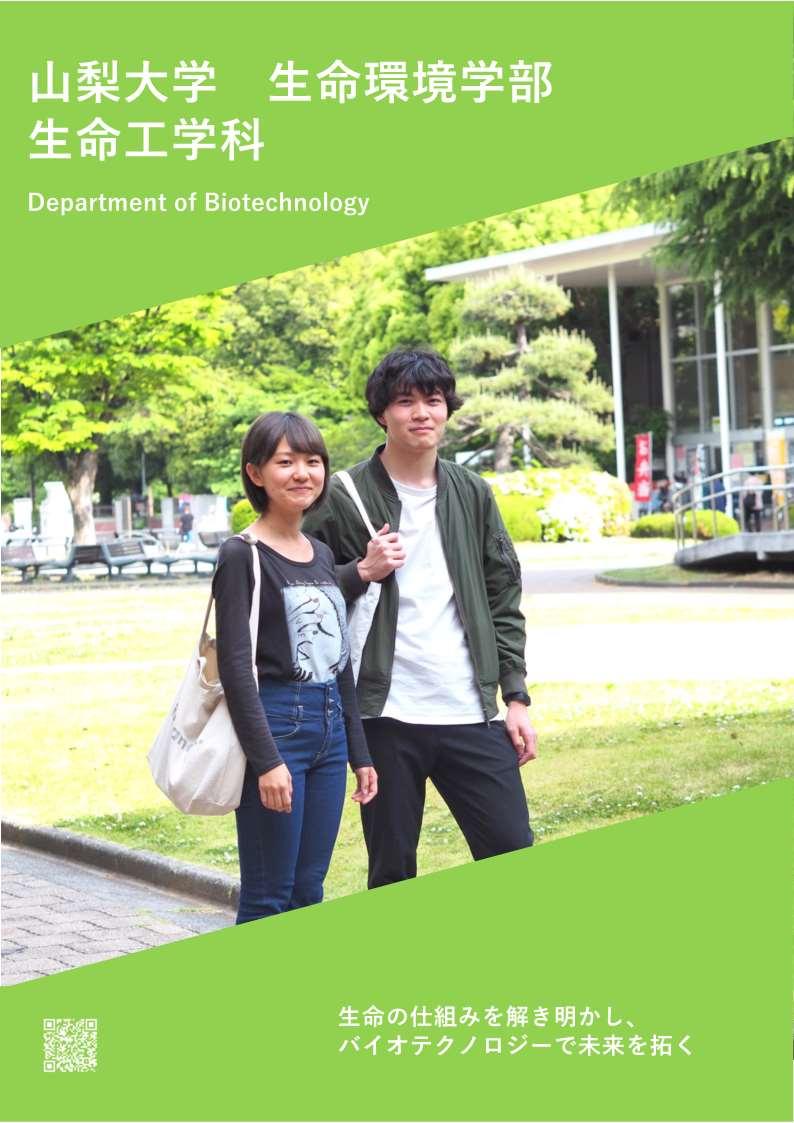 生命環境学部生命工学科 2021