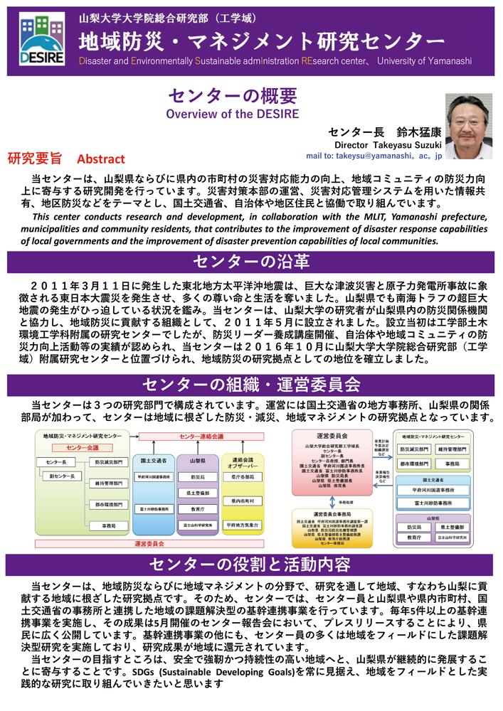 地域防災マネジメント研究センター_ポスター(センター概要)