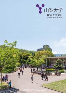 guidebook2016-1-227x320