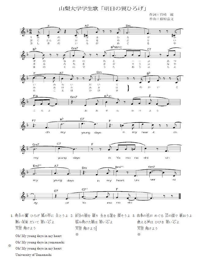 song_asunotsubasahiroge