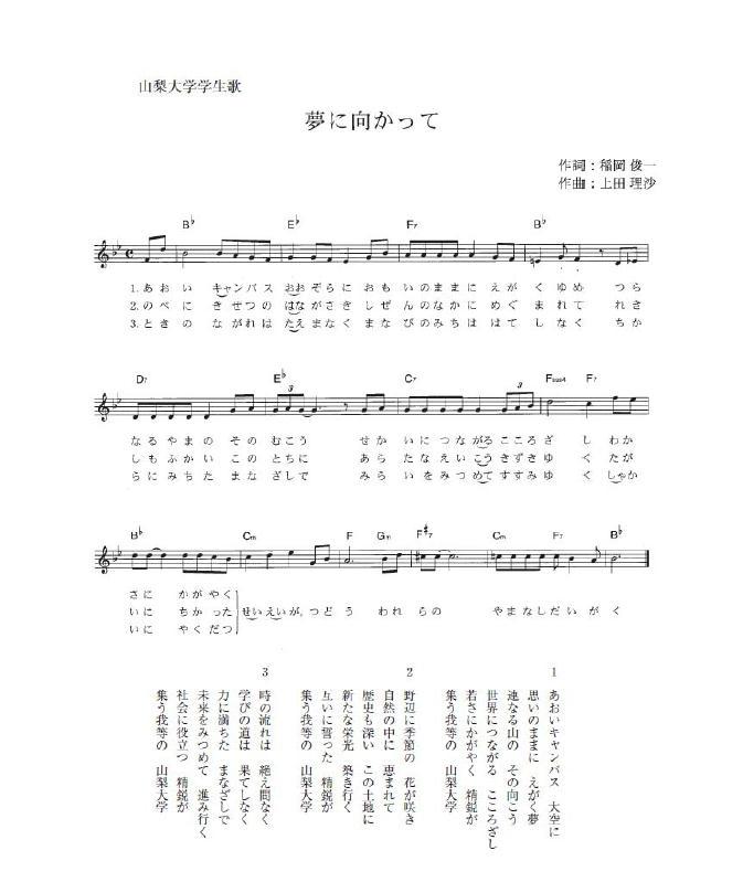 song_yumenimukatte