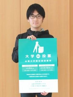 「Create Future山梨」代表の齋藤さん