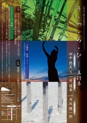 utsurohi__A2_A4-1-1