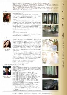 utsurohi__A2_A4-2-1-225x320
