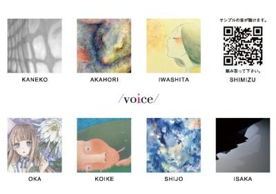 voice_1