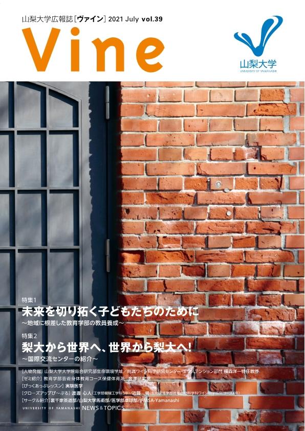 広報誌Vine