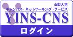 YINS-CNSログイン
