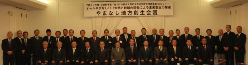 事業協働機関の各代表