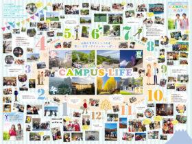 キャンパスマップ2016(裏)