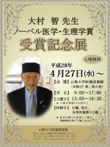 大村 智先生 ノーベル医学・生理学賞受賞記念展ポスター