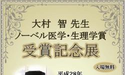 大村先生記念展ポスター