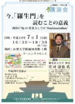附属図書館近代文学文庫関連イベントご案内