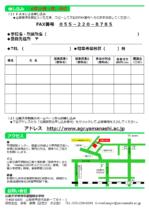 (同)お申込用紙・アクセス・お問い合わせ
