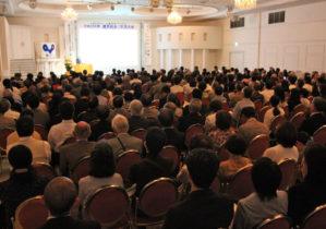 参加者で満員の会場