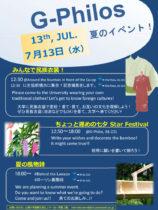 7月13日(水)開催の七夕イベントご案内