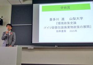授与式でスピーチをする喜多川准教授