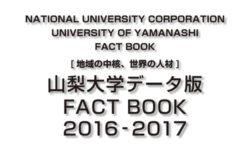 山梨大学データ版2016-2017