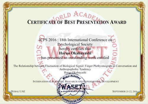 教育学部の岡林春雄教授が国際会議wasetのicps2016においてベスト