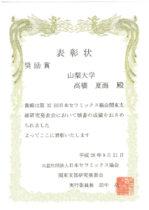 表彰状(高橋さん)