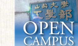2016年工学部第2回オープンキャンパス