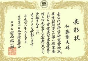 表彰状(加藤教授)