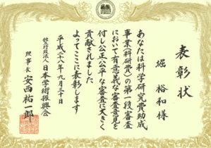 表彰状(堀教授)