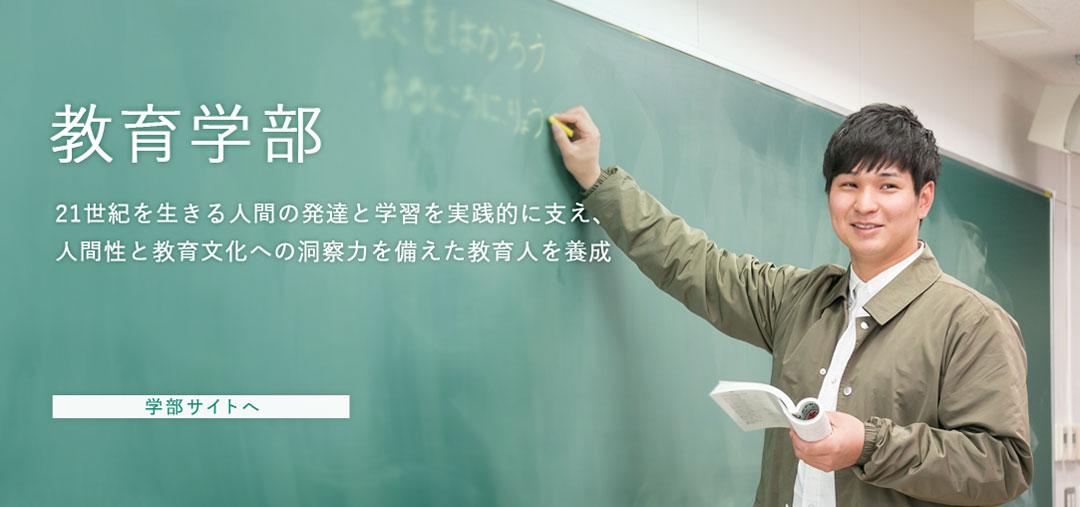 教育学部公式サイト