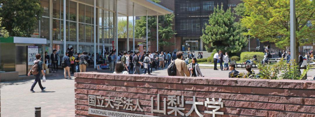 甲府キャンパス中央正門