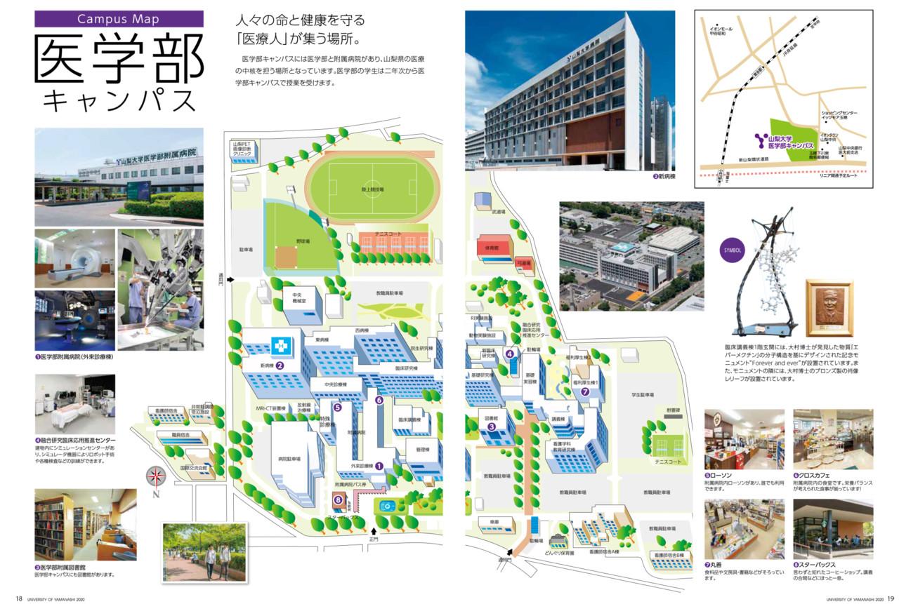 医学部キャンパスマップ